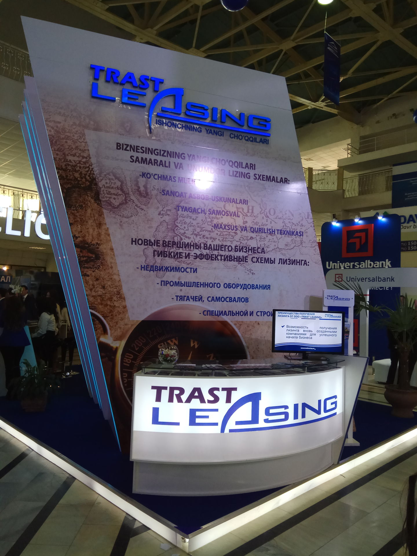 Trast Leasing на Bank Expo 2017 01